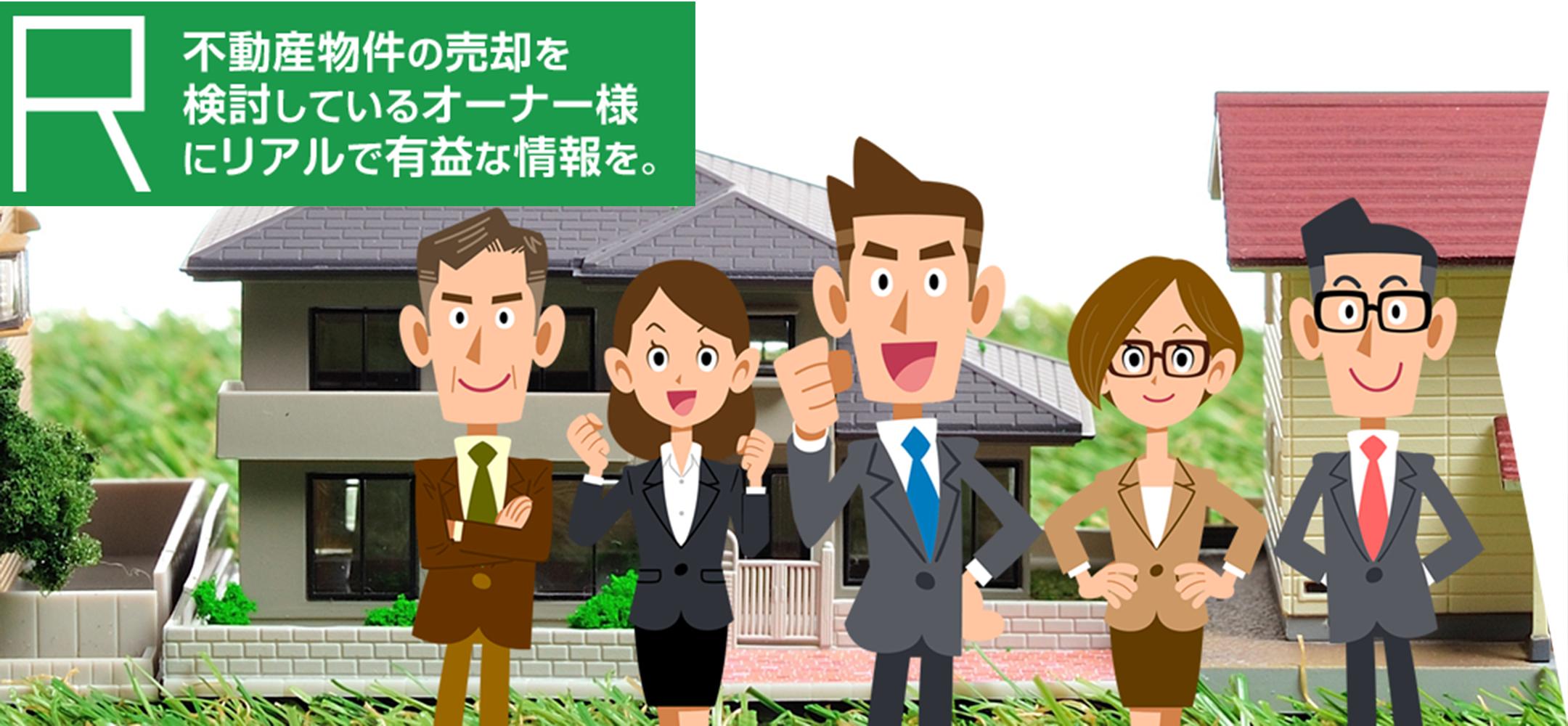 不動産物件の売却を検討しているオーナー様にリアルで有益な情報を。