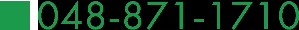 048-871-1710