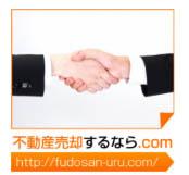 不動産売却するなら.com