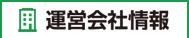 不動産売却情報を運営する株式会社ネクストリアルプラン