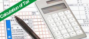 税金自動計算へ