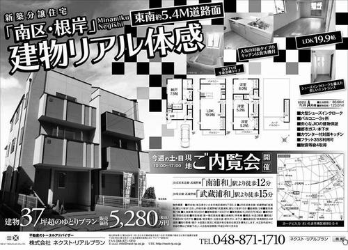 不動産のトータルアドバイザー (株)ネクスト・リアルプラン